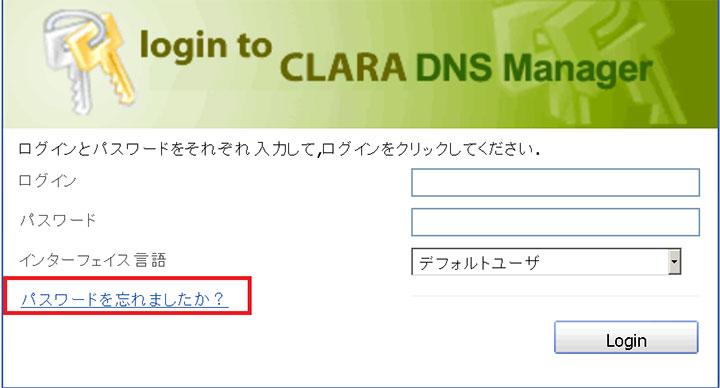 DNSマネージャー